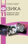 Учебник Фізика 11 клас В.Г. Бар'яхтар / Ф.Я. Божинова 2011 Академічний, профільний рівні