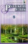 Учебник Русский язык 8 клас Т.М. Полякова / Е.И. Самонова 2016 4 год обучения