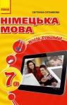 Учебник Німецька мова 7 клас С.І. Сотникова 2015 3 рік навчання