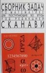 Учебник Алгебра 9,10,11 класс М.И. Сканави (2013 год) Сборник задач