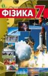 Учебник Фізика 7 клас Т.М. Засєкіна / Д.О. Засєкін 2015