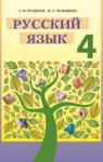 Учебник Русский язык 4 клас А.Н. Рудяков / И.Л. Челышева 2015