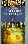 Учебник Зарубіжна література 11 клас Ю.І. Ковбасенко (2011 рік) Академічний, профільний рівні