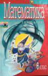 Учебник Математика 6 клас Г.П. Бевз / В.Г. Бевз 2006