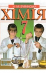 Учебник Хімія 7 клас Н.М. Буринська 2007