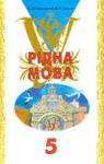 Учебник Українська мова 5 клас С.Я. Єрмоленко / В.Т. Сичова 2005