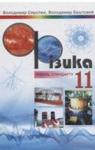 Учебник Фізика 11 клас В.Д. Сиротюк, В.І. Баштовий (2011 рік)