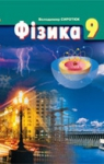 Учебник Фізика 9 клас В.Д. Сиротюк 2009