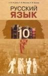 Учебник Русский язык 10 класс А.Н. Рудяков, Т.Я. Фролова, Е.И. Быкова (2010 год)
