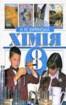 Учебник Хімія 8 клас Н.М. Буринська (2008 рік)