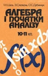Учебник Алгебра і початок аналізу 11 клас М.І. Шкіль, З.І. Слєпкань, О.С. Дубинчук (2001 рік)