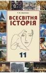 Учебник Всесвітня історія 11 клас Т.В. Ладиченко (2011 рік) Академічний рівень
