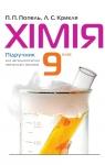 Учебник Хімія 9 клас П.П. Попель, Л.С. Крикля (2009 рік)