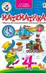Учебник Математика 4 клас Н.О. Будна / М.В. Беденко 2015
