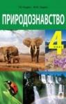 Учебник Природознавство 4 клас Т.В. Гладюк, М.М. Гладюк (2015 рік)
