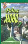Учебник Українська мова 7 клас О.П. Глазова / Ю.Б. Кузнецов 2007