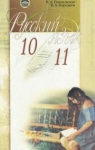 Учебник Русский язык 10 клас Н.А. Пашковская / В.А. Корсаков 2010