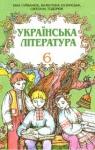 Учебник Українська література 6 клас Н.В. Гуйванюк, В.Є. Бузинська, С.І. Тодорюк (2006 рік)