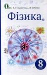 Учебник Фізика 8 клас В.Г. Сердюченко / А.М. Бойченко 2016