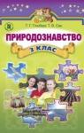 Учебник Природознавство 3 клас Т.Г. Гільберг / Т.В. Сак 2014