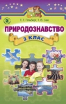 Учебник Природознавство 3 клас Т.Г. Гільберг, Т.В. Сак (2014 рік)