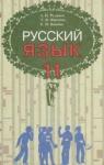 Учебник Русский язык 11 класс А.Н. Рудяков, Т.Я. Фролова Е.И. Быкова (2011 год)