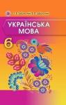 Учебник Українська мова 6 клас В.В. Заболотний / О.В. Заболотний 2014