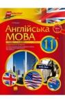 Учебник Англiйська мова 11 клас Т.М. Кіктенко 2012 за підручником О.Д. Карп'юка