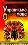 Учебник Українська мова 5 клас О.В. Заболотний (2013 рік)