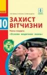 Учебник Захист вітчизни 10 клас В. М. Лелека / А. М. Бахтін / Е. В. Винограденко 2018 Рівень стандарту