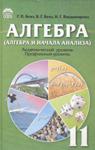 Учебник Алгебра 11 клас Г.П. Бевз, В.Г. Бевз, Н.Г. Владимирова (2011 рік) Академічний, профільний рівні