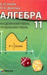 Учебник Алгебра 11 клас Є.П. Нелін, О.Є. Долгова (2011рік) Академічний рівень, профільний рівні