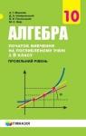 Учебник Алгебра 10 клас А. Г. Мерзляк, Д. А. Номіровський, В. Б. Полонський, М. С. Якір (2018 рік) Поглиблений рівень вивчення