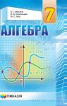Учебник Алгебра 7 клас А.Г. Мерзляк, В.Б. Полонський, М.С. Якір (2020 рік)