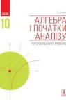 Учебник Алгебра 10 клас Є. П. Нелін 2018 Профільний рівень