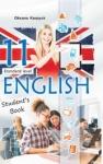 Учебник Англійська мова 11 клас О. Д. Карп'юк (2019 рік)