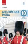 Учебник Англійська мова 10 клас В. М. Буренко (2018 рік)
