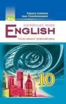 Учебник Англiйська мова 10 клас Л. В. Калініна / І. В. Самойлюкевич 2018