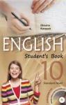 Учебник Англійська мова 10 клас О. Д. Карп'юк (2018 рік)