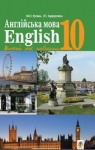 Учебник Англiйська мова 10 клас М. О. Кучма 2018