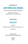 Учебник Англiйська мова 10 клас Л. І. Морська 2018
