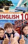 Учебник Англійська мова 10 клас М. А. Нерсисян, А. О. Піроженко (2018 рік)