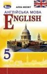 Учебник Англiйська мова 5 клас А. М. Несвіт 2018