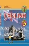 Учебник Англійська мова 5 клас Т. Г. Пахомова (2018 рік)