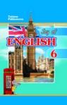 Учебник Англiйська мова 6 клас Т.Г. Пахомова 2014 2 рік навчання