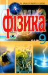 Учебник Фізика 9 клас Є.В. Коршак / О.І. Ляшенко / В.Ф. Савченко 2009