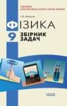 Учебник Фізика 9 клас І.Ю. Ненашев 2010 Збірник задач