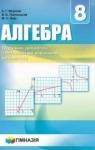 Учебник Алгебра 8 клас А.Г. Мерзляк, В.Б. Полонський, M.С. Якір (2016 рік) Поглиблений рівень вивчення