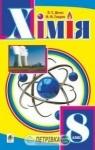 Учебник Хімія 8 клас Л.С. Дячук, М.М. Гладюк (2016 рік)