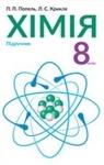 Учебник Хімія 8 клас П.П. Попель, Л.С. Крикля (2016 рік)
